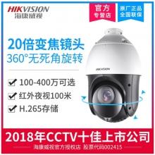 海康威视球机摄像头 DS-2DC4420IW-D  400万网络高速球机监控高清云台 室外防水旋转自动变焦100米红外监控器 400万球机
