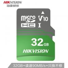 海康威视(HIKVISION) C1-32GB TF(MicroSD)存储卡  C10 U1读速90MB/s 手机扩容 行车记录仪&监控摄像头内存卡 SD储存卡