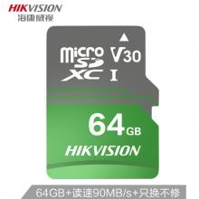 海康威视(HIKVISION) C1-64GB TF(MicroSD)存储卡  C10 U1读速90MB/s 手机扩容 行车记录仪&监控摄像头内存卡 SD储存卡