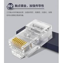 山泽超五类无氧铜水晶头8芯8p8c网络网线镀金加厚工程级水晶头