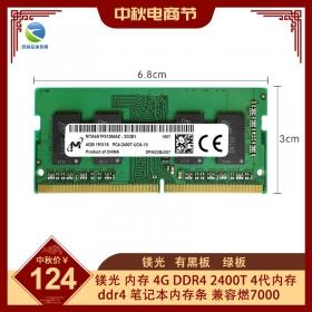 镁光 内存 4G DDR4 2400T 4代笔记本内存  ddr4  笔记本内存条 兼容燃7000