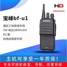 宝锋对讲机宝锋BF-U1对讲机宝峰u1宝峰 无线专业民用手台1-50公里迷你型