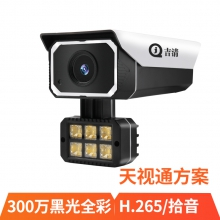 吉清300万JQ-N85-T3HG-NG-NS天视通J29模组黑光307芯片内置拾音柔光变光网络摄像机