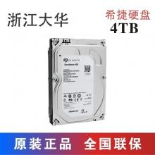 大华希捷4tb SATA接口 4000G企业级硬盘 监控硬盘