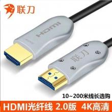联刀光纤hdmi4K高清线10米/15m20米25米30米40米50米60米80米90米100米可选现货