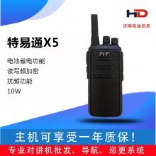 特易通对讲机TYT-X5