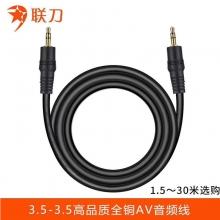 联刀3.5-3.5高品质全铜AV音频线            音响线 音箱线