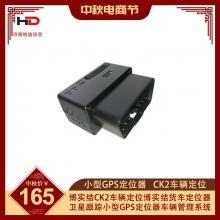 博实结CK2车辆定位博实结货车定位器卫星跟踪小型GPS定位器车辆管理系统