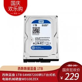 西数普通硬盘西数 1TB  EZEX 蓝盘西部数据/WD 西数蓝盘 1TB 64MB7200转1T台式机电脑机械硬盘WD10EZEX