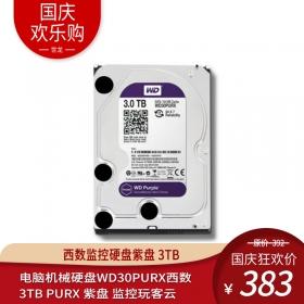 西数监控硬盘紫盘 3TB 西数监控台式机DVR录相机3T电脑机械硬盘WD30PURX西数 3TB PURX 紫盘  监控玩客云
