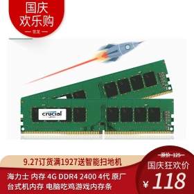 [双十一特惠]海力士 内存 4G DDR4 2400 4代 原厂台式机内存 电脑吃鸡游戏内存条 台式机电脑内存