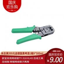 欧宝双用网线钳TY-318 RJ45 压线工具 压线钳 网钳网线钳子两用