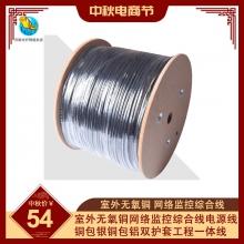 室外无氧铜网络监控综合线4芯0.5网线+2芯0.5/0.75/1.0电源线铜包银铜包铝双护套工程一体线100/300米