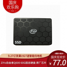 ZiYo自由者Q600 60G固态硬盘 原厂芯片 三年换新