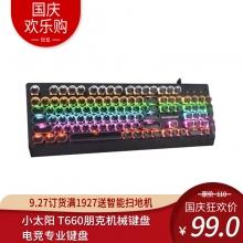 小太阳 T660朋克机械键盘 电竞专业键盘
