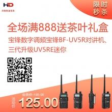 宝锋数字调频宝锋BF-UV5R对讲机三代升级UV5RE迷你手台宝峰5RA/5RB/5RE