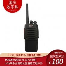 特易通对讲机TYT-M2对讲机大功率手台民用公里酒店工地户外对讲器迷你