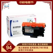 格之格硒鼓 适用联想LT401粉盒 联想打印机墨盒