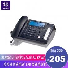 步步高录音电话 198 录音电话机座机高档办公留言固定 USB电脑录音电话机
