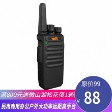 东坤DK-468小巧迷你酒店户外专用对讲机