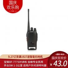 宝锋BF-777S对讲机 宝峰专业民用手台5W 1-3公里 适用户外对讲呼叫器