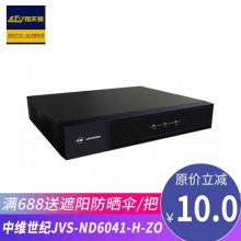 【世龙百万补贴立减10元】中维世纪JVS-ND6041-H-ZO云视通2.0 中维世纪录像机:H.265云视通2.0秒连版,可四路变六路,项目型号:Z0