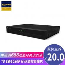 中维世纪JVS-ND6708-HA T8 8路1080P NVR监控录像机