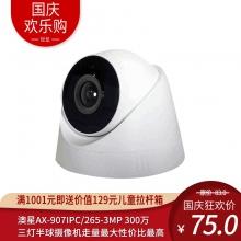 澳星AX-907IPC/265-3MP 300万三灯半球摄像机走量最大性价比最高 量大电讯