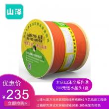 山泽七类万兆无氧铜网线网络跳线八芯高速工程级过福禄克测试双屏蔽成轴50米-305米紫色橙色