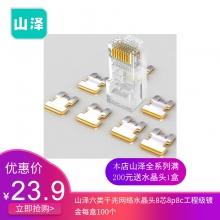 山泽六类千兆网络水晶头8芯8p8c工程级镀金每盒100个