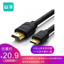 山泽无氧铜hdmi高清线miniHDMI转HDMI迷你高清转高清线1.5米