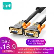 山泽无氧铜3+9VGA高清显示器电脑vga逐行扫描视频连接线工程级布线1.5米-30米