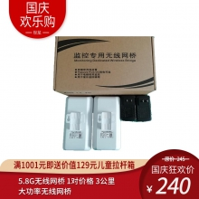 5.8G无线网桥 1对价格 3公里 主控芯片CPU:AR9342 电路板尺寸:长*宽*高=108mm*77.5mm*9mm 大功率无线网桥