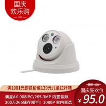 澳星AX-008IPC/265-3MP 内置音频300万265储存减半!1080P 室内首选