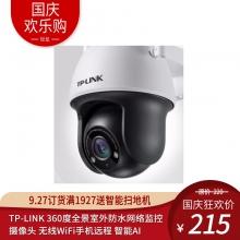 TP-LINK 360度全景室外防水网络监控摄像头 无线WiFi手机远程 智能AI人形检测旋转球机 TL-IPC633-D4