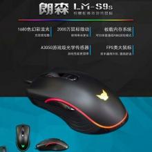 朗森 LM-S9s 锐蝮蛇 竞技游戏鼠标 游戏鼠标采用A3050 游戏芯片 表面哑UV 处理工艺