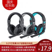 佳合耳机 CT-770促销版 头戴材质轻盈佩戴舒适 40mm重低音动圈式扬声器 头戴式耳机 耳麦,包装是牛皮盒的