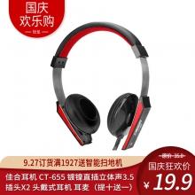佳合耳机 CT-655 镀镍直插立体声3.5插头X2 头戴式耳机 耳麦(提十送一)
