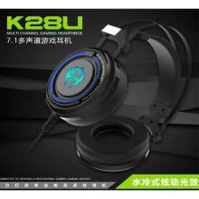 佳合耳机 K28 U 吃鸡必备 7.1声道 头带坚固耐用 双边震动效果 头戴式耳机