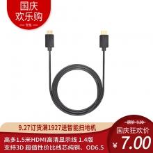 高多1.5米HDMI高清显示线 1.4版 支持3D 超值性价比线芯纯铜、OD6.5