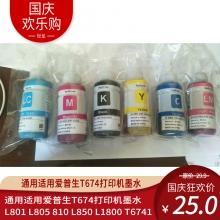 通用适用爱普生T674打印机墨水L801 L805 810 L850 L1800 T6741