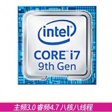 英特尔 I7 九代i7 9700散片 CPU处理器