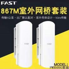 FAST迅捷无线网桥5G   5公里wifi室外远距离点对点超远传输FWB505电梯也可以用  电梯网桥  免配对 即插即用