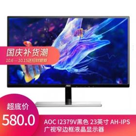 AOC I2379V黑色 23英寸 AH-IPS 广视窄边框液晶显示器 冠捷23寸显示屏幕
