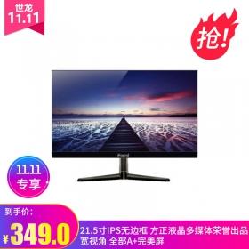 IF2288 21.5寸IPS无边框 方正液晶多媒体荣誉出品  VGA+HDMI 宽视角  全部A+完美屏 秒杀开抢21.5英寸显示器22寸,1比1送方正碳素笔