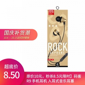 【原价10元,秒杀8.5元限时】码客 R9 手机耳机           入耳式音乐耳塞