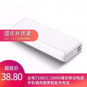 【正品行货  假一赔十】     台电T100CC 10000毫安移动电源手机通用便携智能充电宝