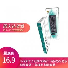 【1毛不赚!】小太阳t11s双USB接口 商务办公防水键鼠套装 一年换新  键鼠套装  双USB接口 大键盘大包装