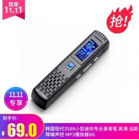 69元包邮 韩国现代3588小型迷你专业录音笔 高清 远距降噪声控 MP3播放器8G