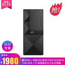 戴尔DELL 成就3669系列 3669-R33N8 i3-7100 4GB 1TB 商用娱乐办公台式电脑 单主机